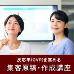 反応率(CVR)を高める「集客原稿・作成講座」