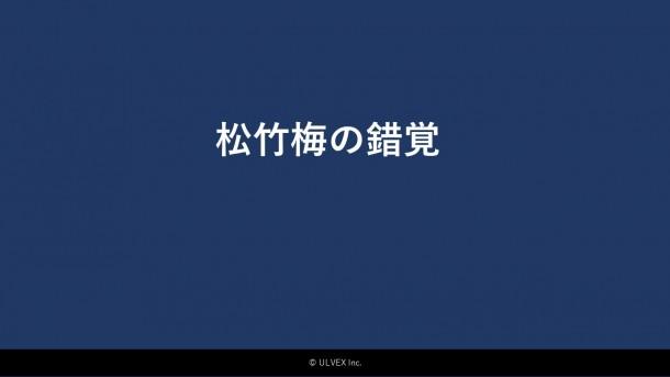 松竹梅の錯覚