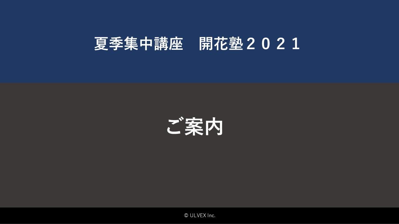 夏季集中講座 開花塾2021